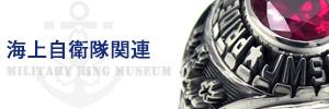 海上自衛隊関連カレッジリング博物館