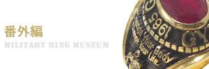 番外編カレッジリング博物館