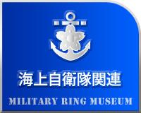 海上自衛隊関連